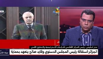 تحليل.. اسليمي يبرز دلالات استقالة رئيس المجلس الدستوري بالجزائر