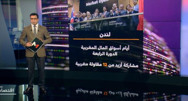 مشاركة أزيد من 12 مقاولة مغربية في الدورة الرابعة لأيام أسواق المال المغربية بلندن