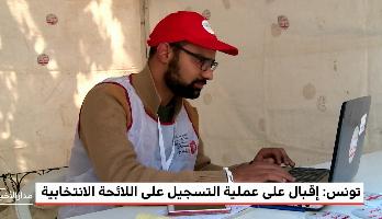 تونس: إقبال على عملية التسجيل على اللوائح الانتخابية