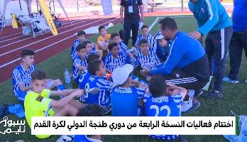 اختتام فعاليات النسخة الرابعة من دوري طنجة الدولي لكرة القدم