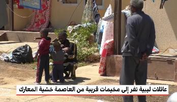 عائلات ليبية تفر إلى مخيمات قريبة من العاصمة خشية المعارك
