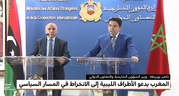 المغرب يدعو الأطراف الليبية إلى الانخراط في المسار السياسي