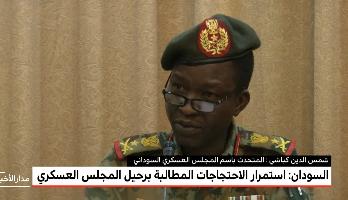 استمرار الاحتجاجات المطالبة برحيل المجلس العسكري في السودان