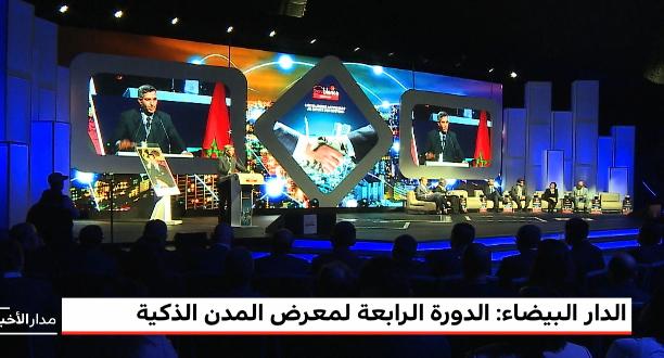 الدار البيضاء .. الدورة الرابعة لمعرض المدن الذكية