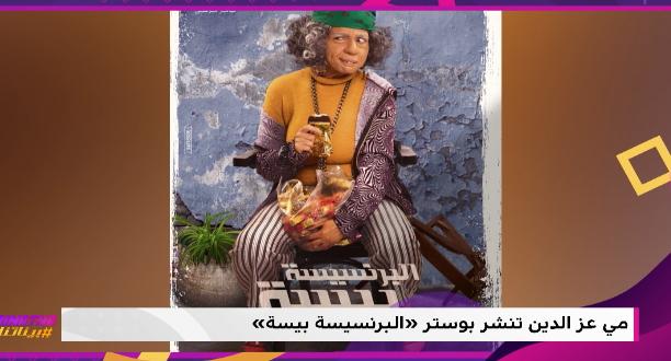 """النجوم العرب .. مي عز الدين في دور """"عجوز"""" و""""خمسة ونص""""على أبواب الشاشة"""