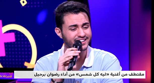 """#بيناتنا .. رضوان برحيل بصوت شجي يؤدي """"ليه كل شمس"""""""