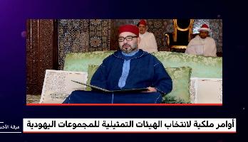 تعليمات ملكية لانتخاب الهيئات التمثيلية للمجموعات اليهودية المغربية