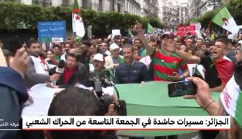 الجزائر .. مظاهرات حاشدة في الجزائر العاصمة