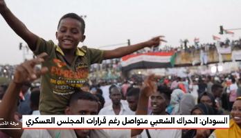 السودان .. الحراك الشعبي متواصل رغم قرارات المجلس العسكري