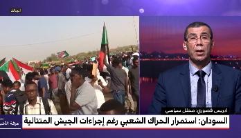 قراءة تحليلية في تطورات المشهد السوداني