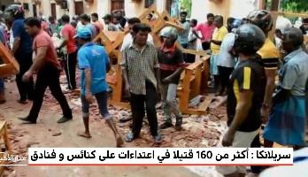 سلسلة هجمات إرهابية تضرب كنائس وفنادق بسريلانكا والحصيلة 160 قتيلا على الأقل