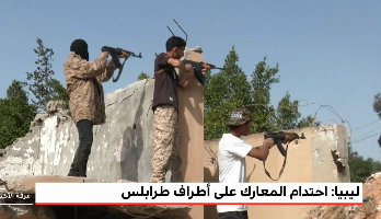 ليبيا .. احتدام المعارك على أطراف طرابلس