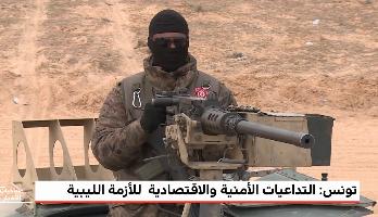 """""""زووم"""" .. التداعيات الأمنية والاقتصادية للأزمة الليبية"""