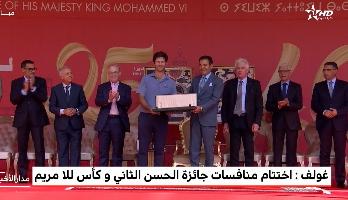 اختتام منافسات جائزة الحسن الثاني وكأس للامريم للغولف