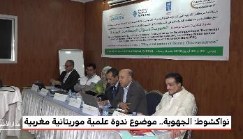 موريتانيا تبحث سبل الاستفادة من التجربة المغربية في مجال الجهوية