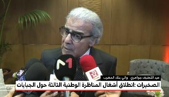 والي بنك المغرب: هناك أولويات سيأتي بها مشروع قانون إطار حول الجبايات