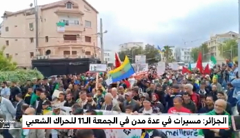 الجزائر .. مسيرات في عدة مدن في الجمعة الـ11 للحراك الشعبي