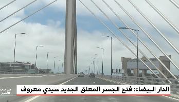 روبورتاج .. آراء ساكنة البيضاء حول افتتاح الجسر المعلق الجديد سيدي معروف