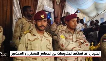 السودان.. المجلس العسكري الانتقالي يستأنف مفاوضاته مع قادة الحركة الاحتجاجية