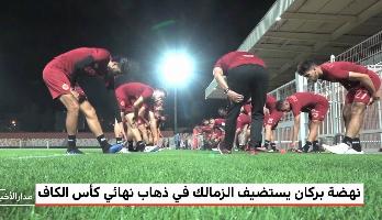 نهضة بركان يستضيف الزمالك المصري في ذهاب نهائي كأس الكاف