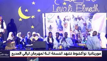 موريتانيا.. نواكشوط تشهد النسخة السادسة لمهرجان ليالي المديح