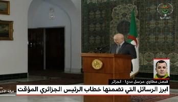 تحليل .. أبرز الرسائل التي تضمنها خطاب الرئيس الجزائري المؤقت