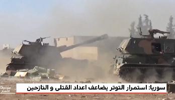 استمرار التوتر بين النظام و المعارضة يضاعف أعداد القتلى و النازحين في سوريا