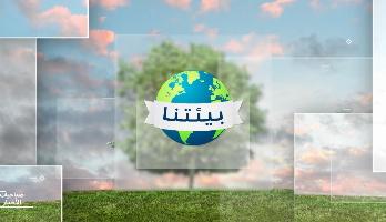 """""""بيئتنا"""" .. التربية البيئية ضرورة للحفاظ على التجهيزات العمومية للنظافة"""