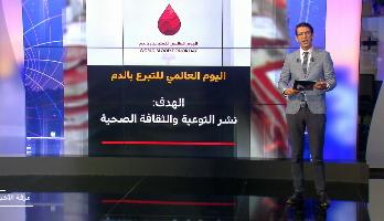 ملف .. ثقافة التبرع بالدم