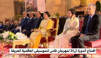 الأميرة للاحسناء تترأس افتتاح مهرجان فاس للموسيقى العالمية