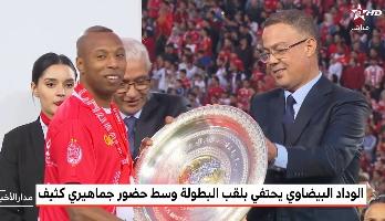 الوداد البيضاوي يحتفي بلقب البطولة وسط حضور جماهري كثيف