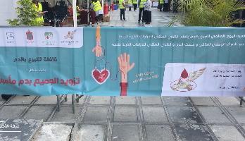 المغرب: تعبئة من أجل تحقيق أهداف اليوم العالمي للتبرع بالدم