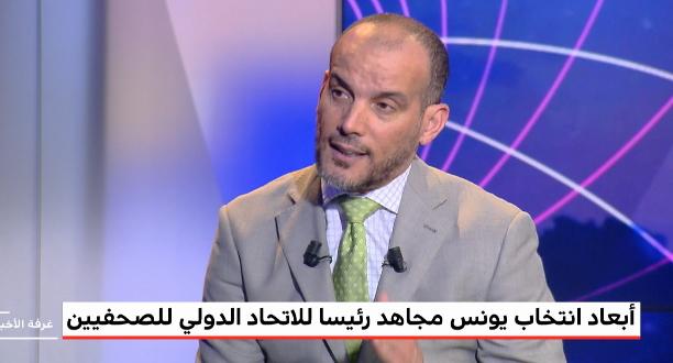 تحليل .. أبعاد انتخاب يونس مجاهد رئيسا للاتحاد الدولي للصحفيين