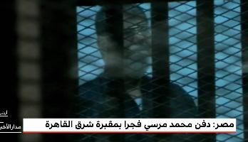 دفن محمد مرسي فجرا بمقبرة شرق القاهرة