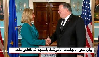 إيران تنفي الاتهامات الأمريكية باستهداف ناقلتي نفط في بحر عمان
