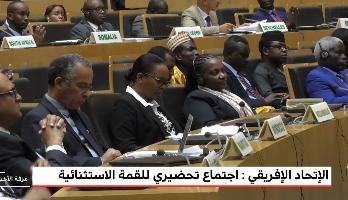 الاتحاد الافريقي .. اجتماع تحضيري للقمة الاستثنائية