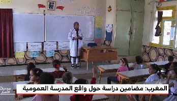 المغرب .. مضامين دراسة حول واقع المدرسة العمومية