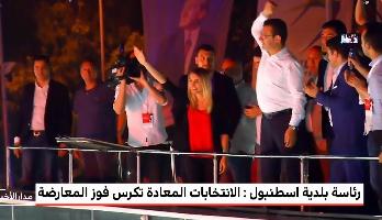 رئاسة بلدية اسطنبول : الانتخابات المعادة تكرس فوز المعارضة