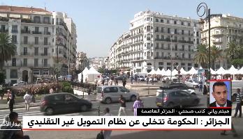 الحكومة الجزائرية تعلن تخليها عن نظام التمويل المعتمد منذ 2017