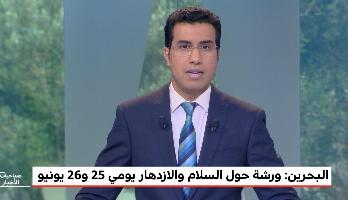 البحرين: ورشة حول السلام والازدهار يومي 25 و26 يونيو
