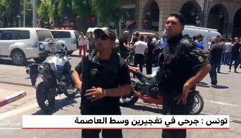 مراسل ميدي1تيفي في تونس ينقل مستجدات عمليتي التفجير في العاصمة