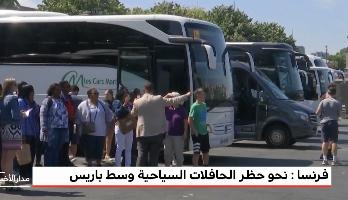 فرنسا .. نحو حظر الحافلات السياحية وسط باريس