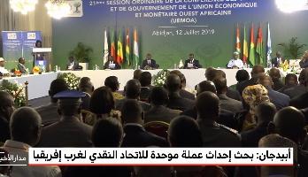 أبيدجان.. بحث إحداث عملة موحدة للاتحاد النقدي لغرب إفريقيا