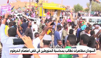 السودان .. مظاهرات تطالب بمحاسبة المتورطين في فض اعتصام الخرطوم