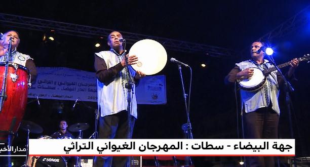 روبورتاج .. المهرجان الغيواني التراثي في دورته الثانية بالدار البيضاء