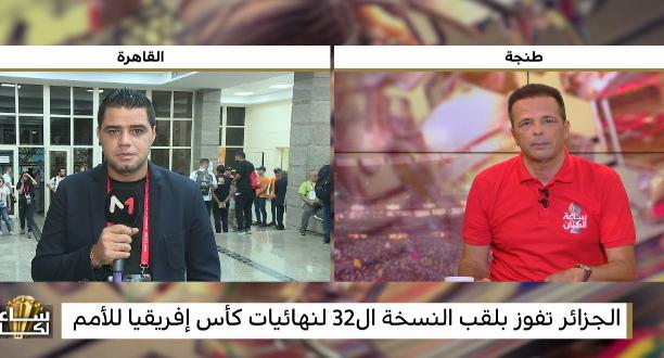 """مراسلة نوفل العواملة .. تفاصيل وكواليس نهائي """"الكان"""" بين الجزائر والسنغال"""