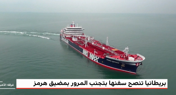 بريطانيا تنصح سفنها بتجنب المرور بمضيق هرمز