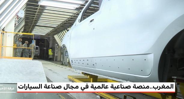 المغرب.. منصة صناعية عالمية في مجال صناعة السيارات