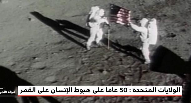 الولايات المتحدة.. 50 عاما على هبوط الإنسان على القمر
