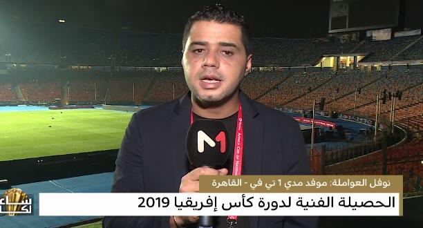 مراسلة العواملة .. الحصيلة الفنية لدورة كأس أمم إفريقيا مصر 2019